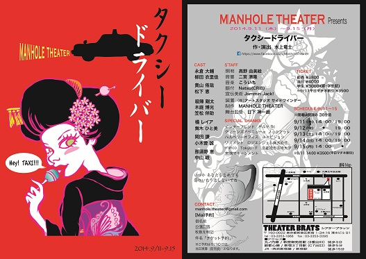 Manhole_theater_6
