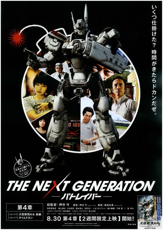 The_next_generation